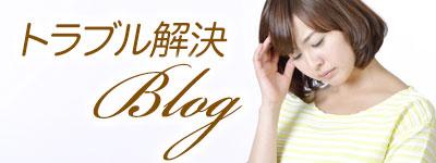 トラブル解決ブログ