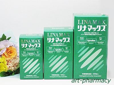 リナマックスはスピルリナ製剤です
