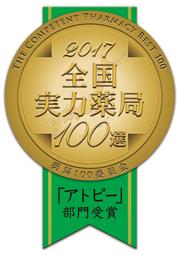 2017全国実力薬局100選 「アトピー」部門受賞