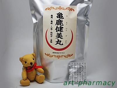 亀鹿健美丸(きろくけんびがん)