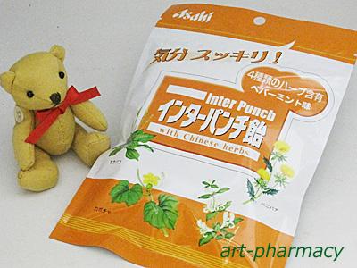 インターパンチ飴(いんたーぱんちあめ)