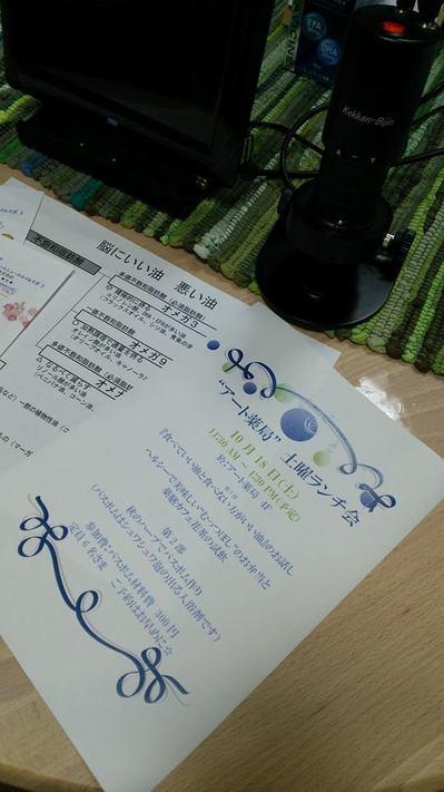 アート薬局の土曜ランチ会10月No.1