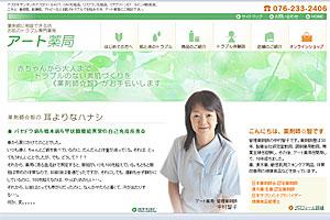 アート薬局新トップページ.jpg