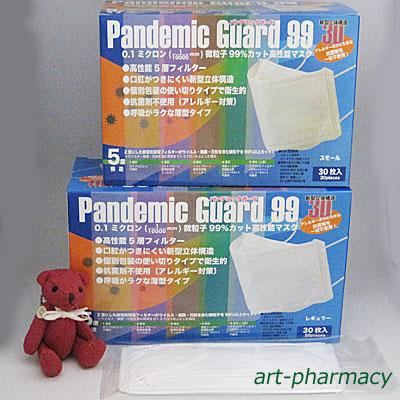 pandemic_guard.jpg