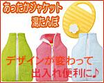 jacket_yutanpo150.jpg