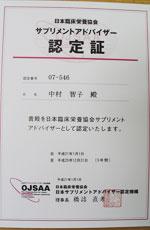 日本臨床栄養協会のサプリメントアドバイザー認定証