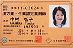 kanpou_nintei150.jpg