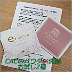 CAC化粧品のスグレモノ洗顔パウダー