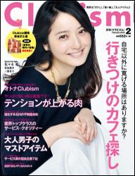 月刊Clubism 2月号 表紙