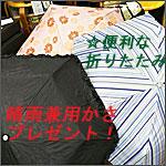 便利な晴雨兼用折りたたみ傘で紫外線をシャットアウト☆