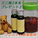 プレミアム酵素飲料ミニ瓶