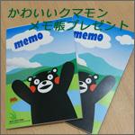 かわいいクマモンのメモ帳です