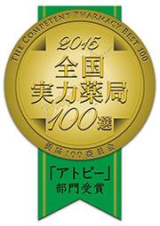2015全国実力薬局100選 「アトピー」部門受賞
