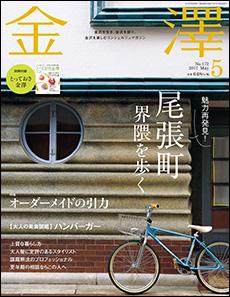 月刊金澤5月号_表紙