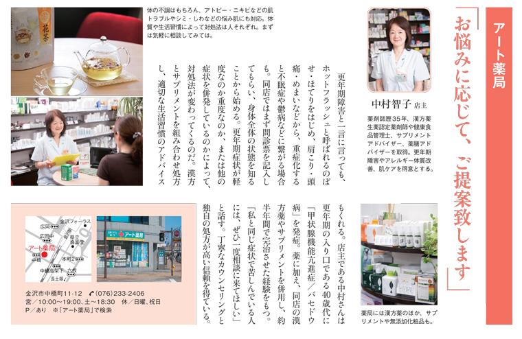 月刊金澤5月号_記事(アート薬局)