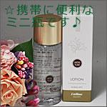 リスブラン化粧品カルシウムローションミニ瓶