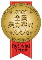 2020年度実力薬局100選~漢方相談部門~